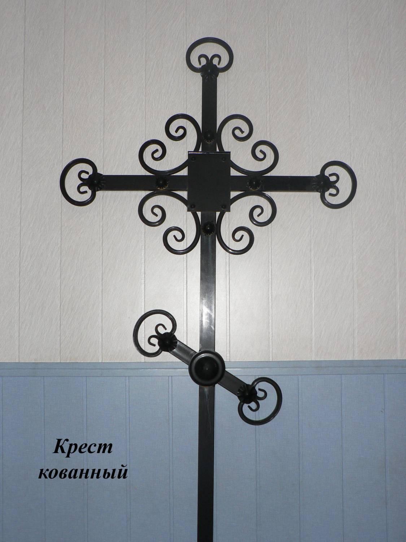 Размеры креста на могилу из металла сделать своими руками